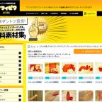 「使ってる風」の商品の画像もDLできる無料素材サイト